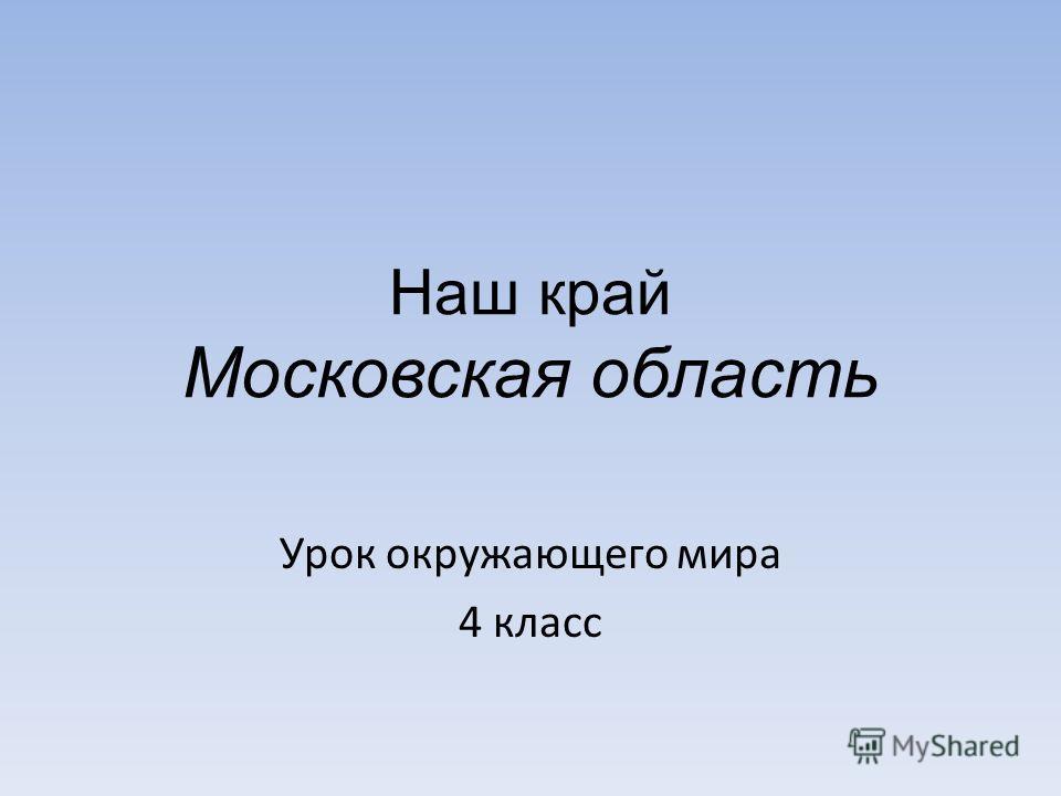 Рассказ о поверхности москвы 4 класс