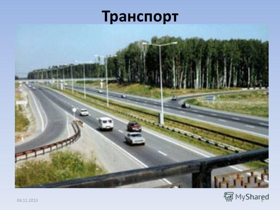 Транспорт 04.11.20138