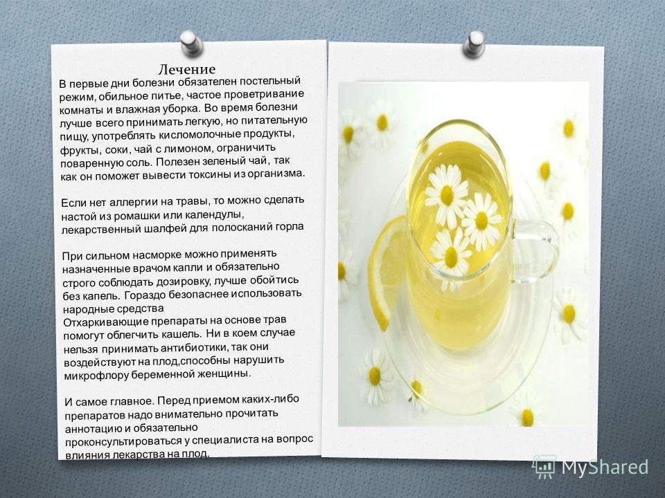 Лечение В первые дни болезни обязателен постельный режим, обильное питье, частое проветривание комнаты и влажная уборка. Во время болезни лучше всего принимать легкую, но питательную пищу, употреблять кисломолочные продукты, фрукты, соки, чай с лимон
