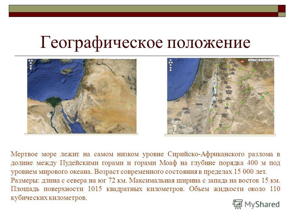 Мёртвое море бессточное солёное озеро между Израилем и Иорданией. Его поверхность и побережье находятся на уровне 422 м[1] ниже уровня моря и этот уровень постоянно снижается. Побережье озера является самым низким участком суши на Земле. Мертвое море