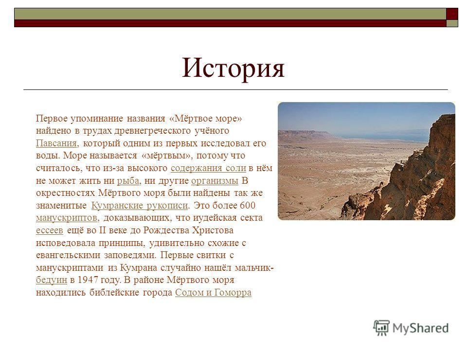 Географическое положение На западе Мертвое море омывает на территорию государства Израиль, на востоке Хашимитское королевство Иорданию. Море не соединяется с мировым океаном и является большим озером. Питает Мертвое море река Иордан и водсбор с ручье