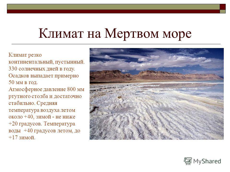 История Первое упоминание названия «Мёртвое море» найдено в трудах древнегреческого учёного Павсания, который одним из первых исследовал его воды. Море называется «мёртвым», потому что считалось, что из-за высокого содержания соли в нём не может жить