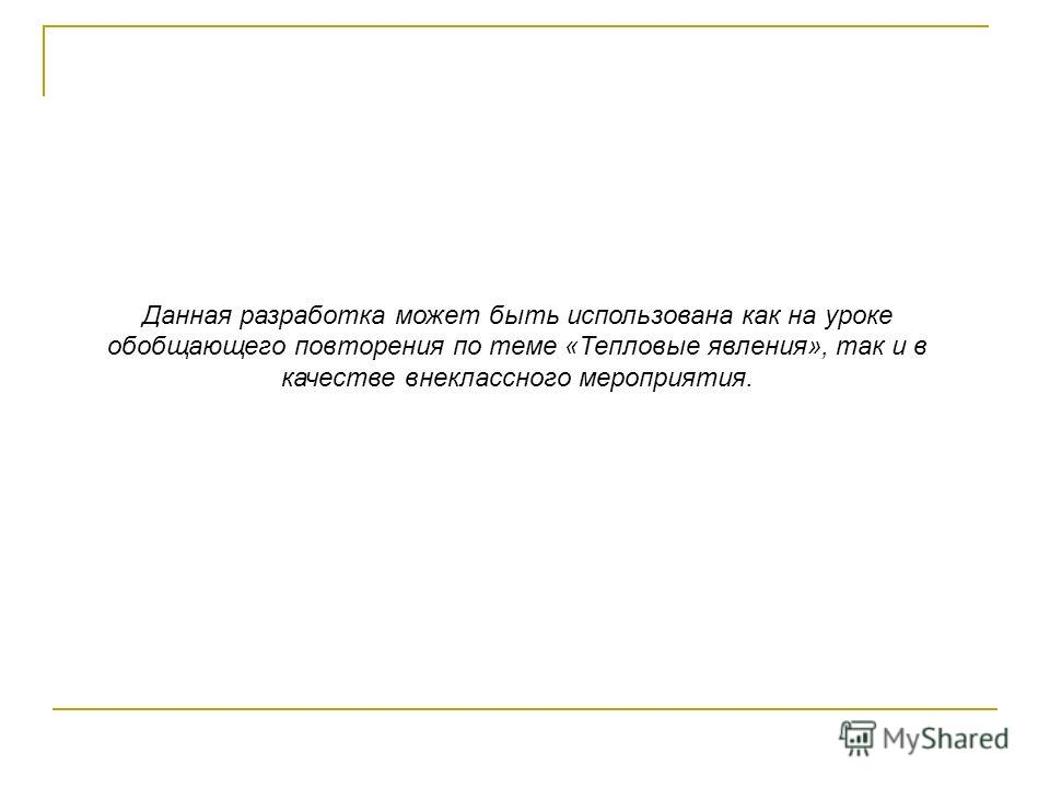 Урок-игра для 8-ых классов © Кистанова Ольга Павловна ГОУ СОШ Приморского района Санкт-Петербурга