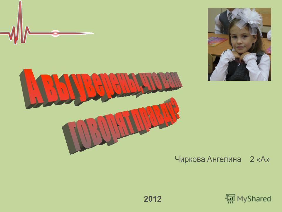 Чиркова Ангелина 2 «А» 2012