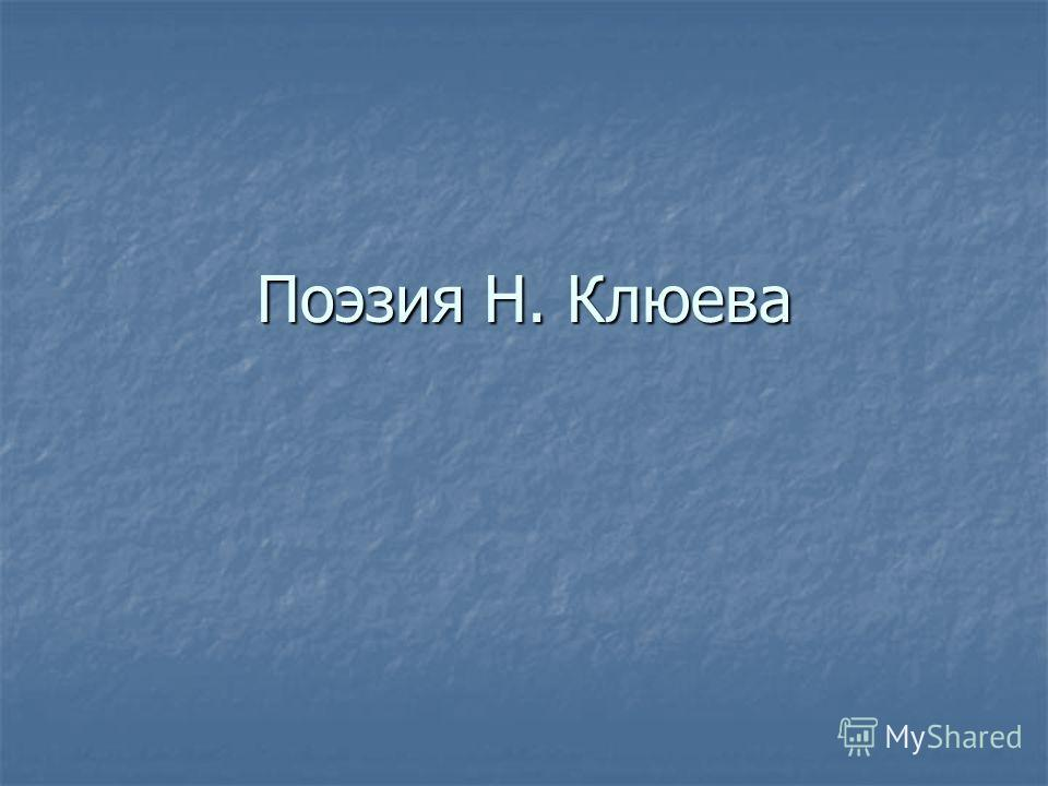 Поэзия Н. Клюева