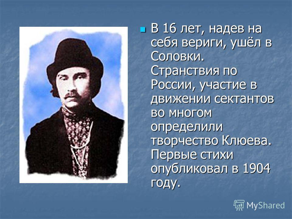 Краткая биография Ивана Никитина