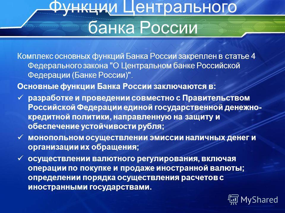 Функции Центрального банка России Комплекс основных функций Банка России закреплен в статье 4 Федерального закона