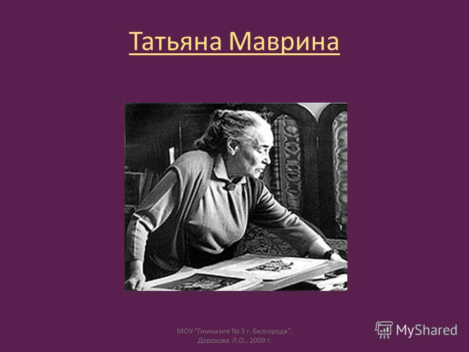 Татьяна Маврина МОУ Гимназия 3 г. Белгорода, Дорохова Л.О., 2009 г.