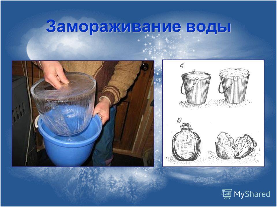 Замораживание воды