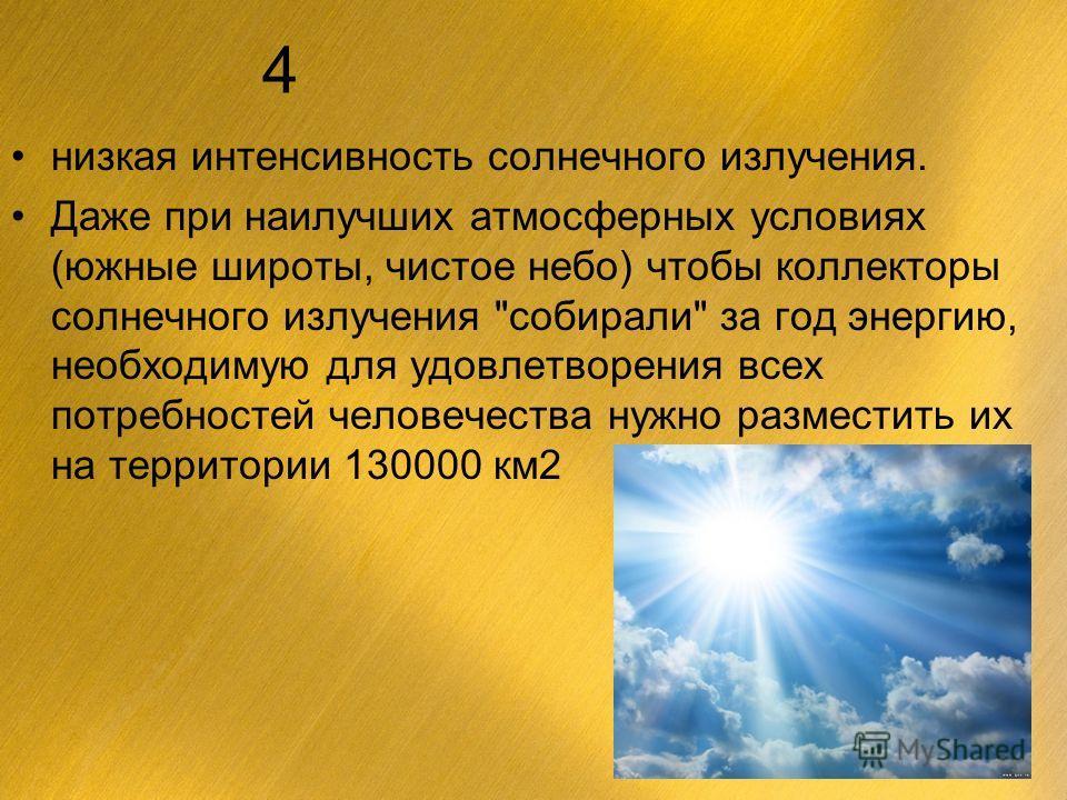 4 низкая интенсивность солнечного излучения. Даже при наилучших атмосферных условиях (южные широты, чистое небо) чтобы коллекторы солнечного излучения
