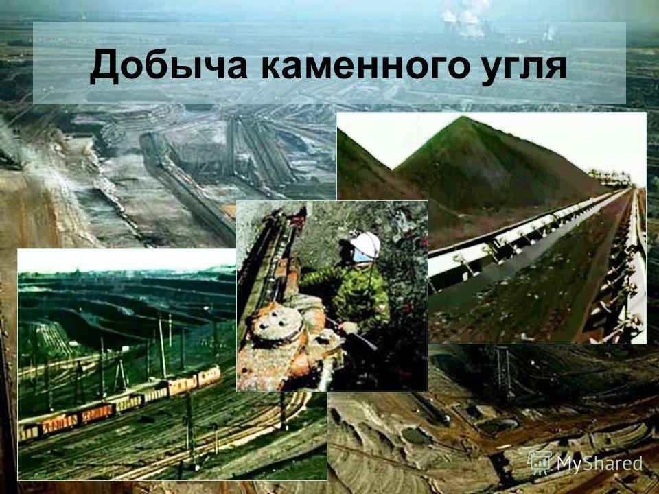 20 Добыча каменного угля