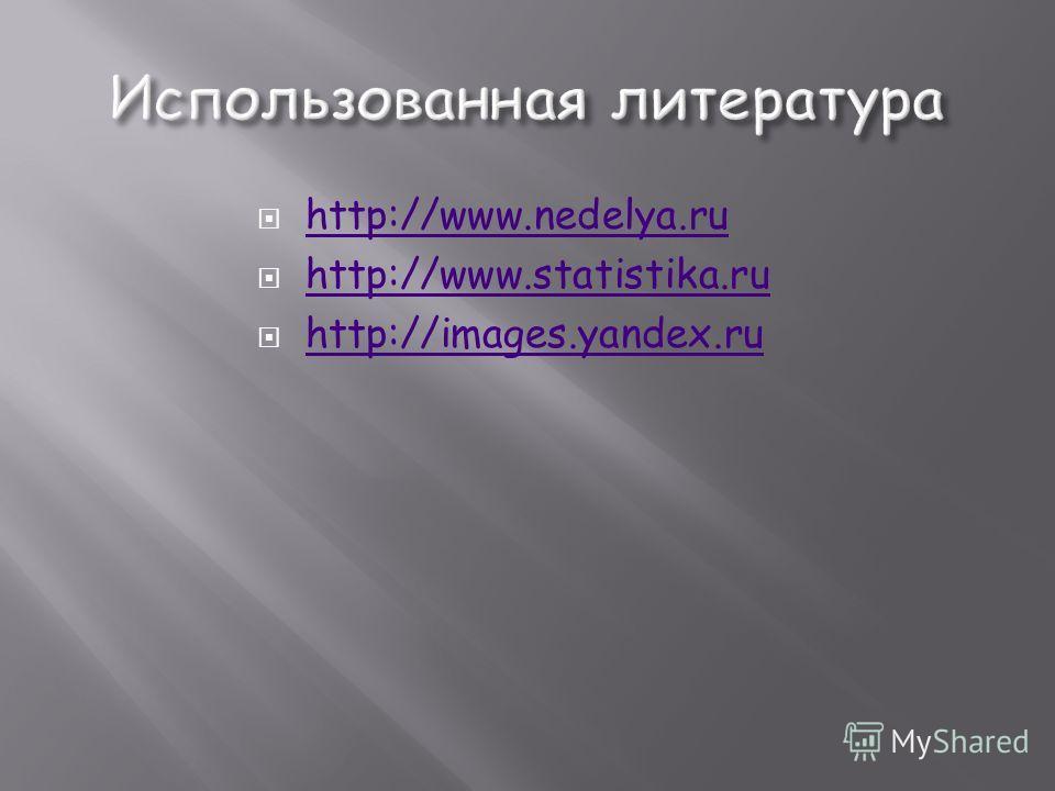 http://www.nedelya.ru http://www.statistika.ru http://www.statistika.ru http://images.yandex.ru