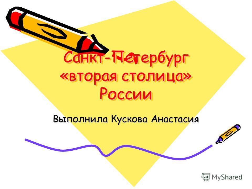Санкт-Петербург «вторая столица» России Выполнила Кускова Анастасия
