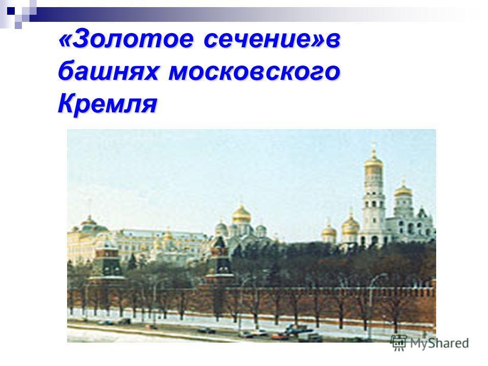 «Золотое сечение»в башнях московского Кремля