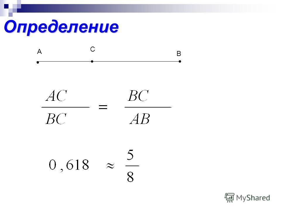 Определение А В С