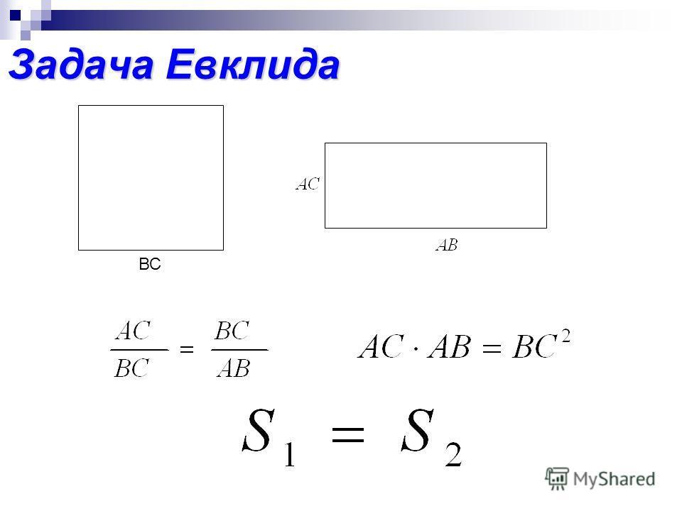 Задача Евклида ВС