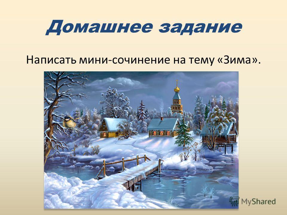 Домашнее задание Написать мини-сочинение на тему «Зима».