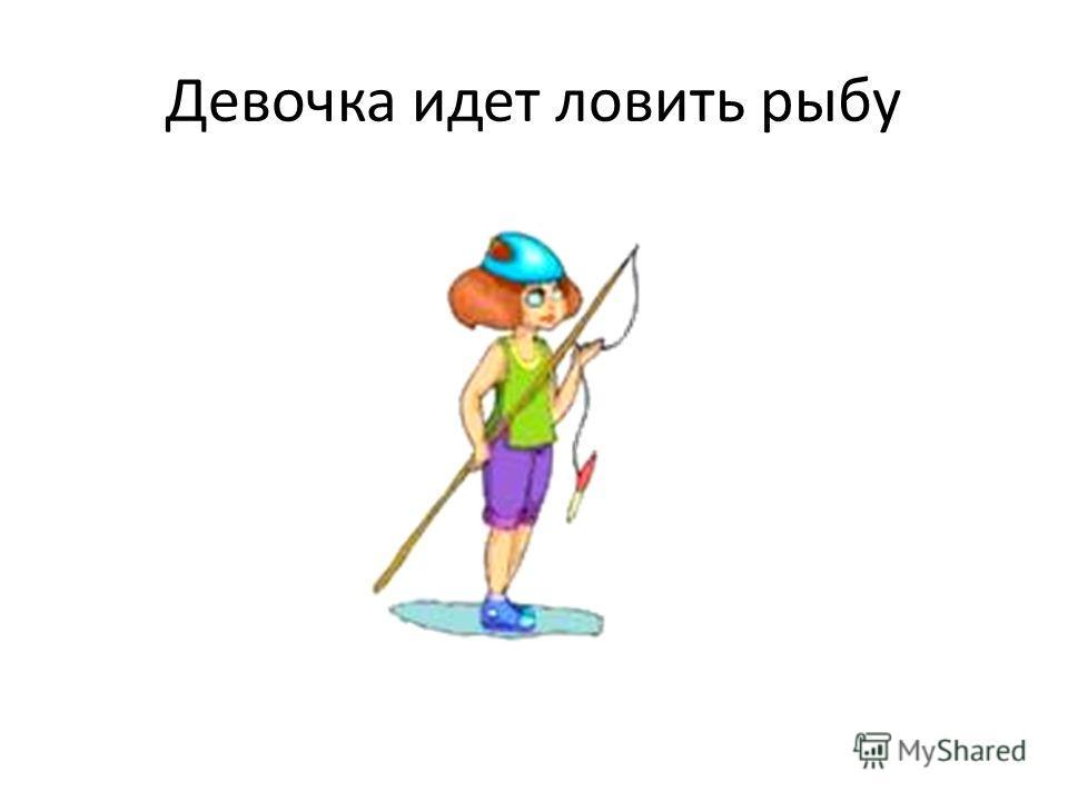 Девочка идет ловить рыбу