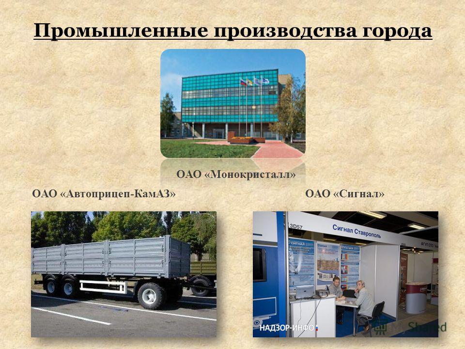 Промышленные производства города ОАО «Автоприцеп-КамАЗ»ОАО «Сигнал» ОАО «Монокристалл»