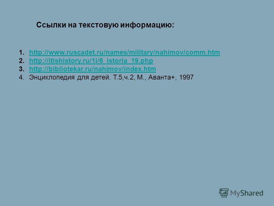 1.http://www.ruscadet.ru/names/military/nahimov/comm.htmhttp://www.ruscadet.ru/names/military/nahimov/comm.htm 2.http://itishistory.ru/1i/6_istoria_19.phphttp://itishistory.ru/1i/6_istoria_19.php 3.http://bibliotekar.ru/nahimov/index.htmhttp://biblio