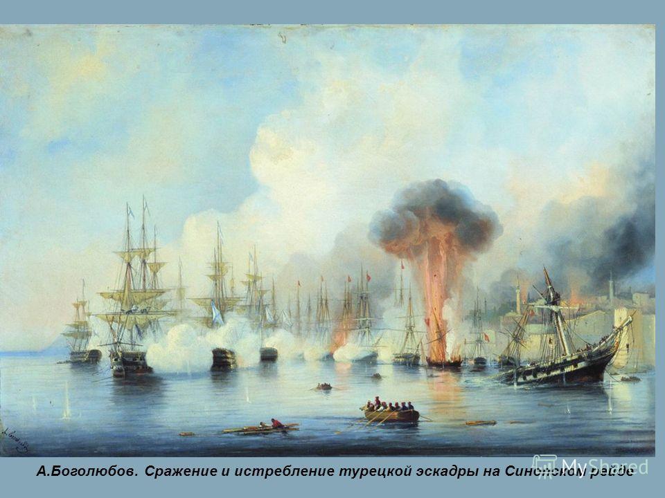 В Синопском сражении эскадра из 8 кораблей под командованием Павла Степановича Нахимова одержала одну из самых ярких побед в истории русского флота. В ходе четырехчасового боя турки потеряли полтора десятка кораблей и свыше 3000 человек убитыми, все