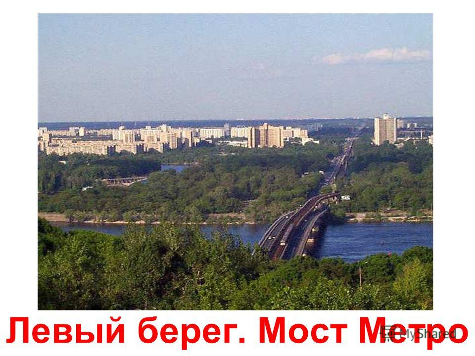 КИЕВ 900igr.net