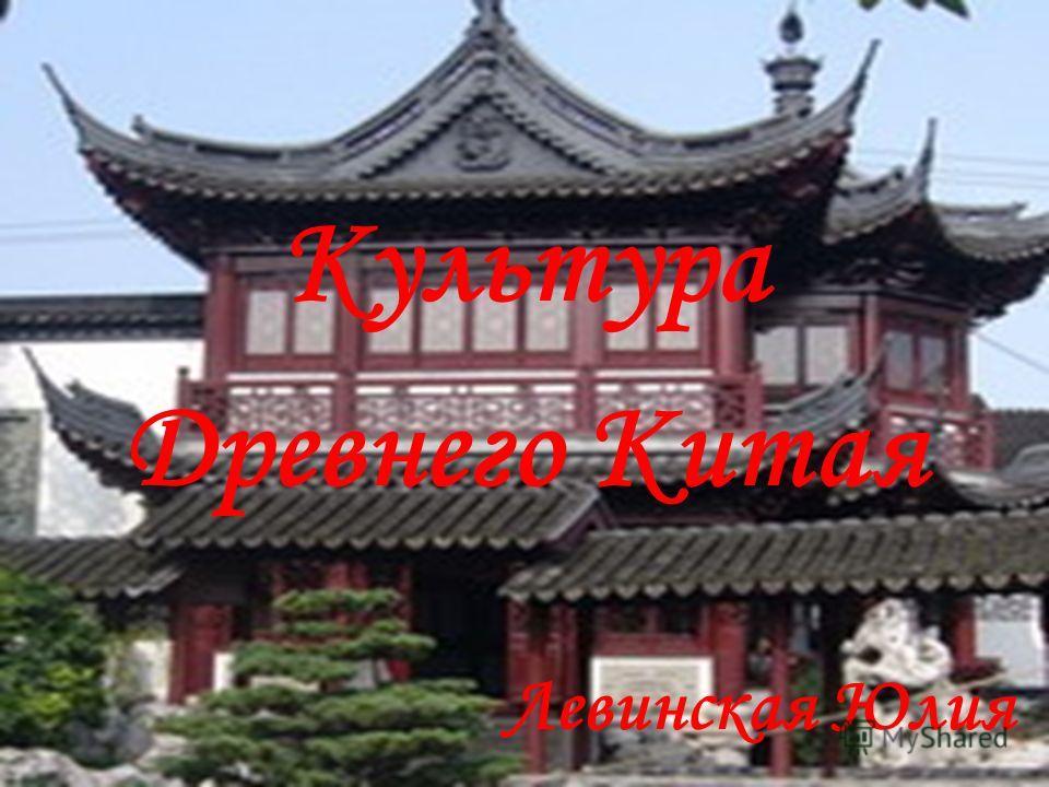 Культура Древнего Китая Левинская Юлия