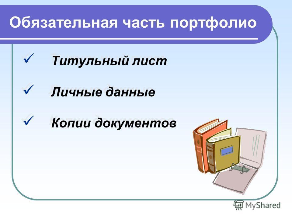 Обязательная часть портфолио Титульный лист Личные данные Копии документов Титульный лист Личные данные Копии документов