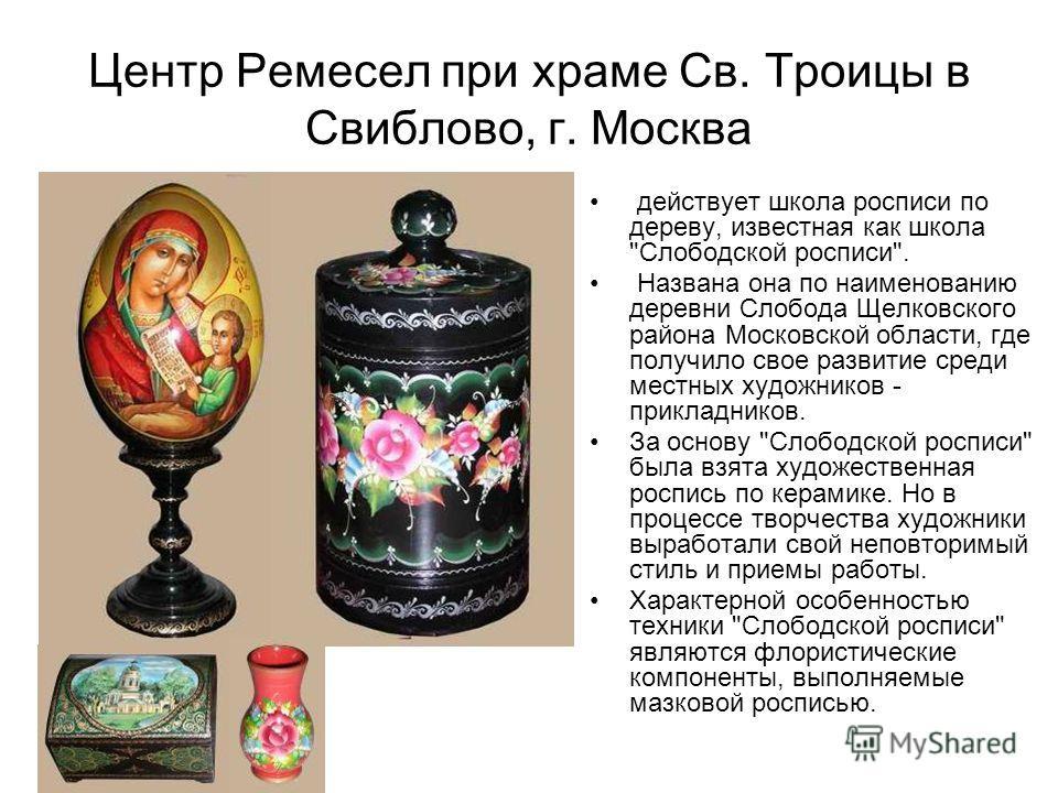 Центр Ремесел при храме Св. Троицы в Свиблово, г. Москва действует школа росписи по дереву, известная как школа