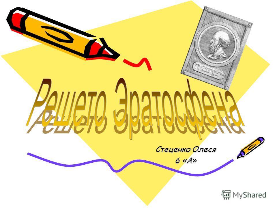Стеценко Олеся 6 «А»