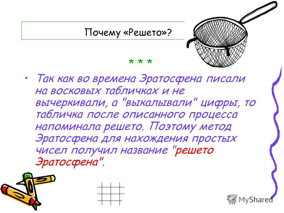 Почему «Решето»? * * * Так как во времена Эратосфена писали на восковых табличках и не вычеркивали, а