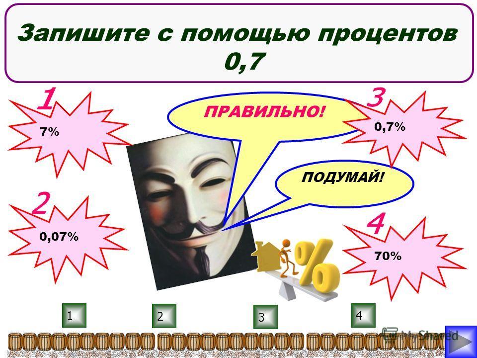 Lesson: Guy Fawkes Resource: Guy Fawkes presentation www.parliament.uk/education ПРАВИЛЬНО! 4 2 3 1 ПОДУМАЙ! Запишите с помощью процентов 0,7 7% 0,07% 0,7% 70%
