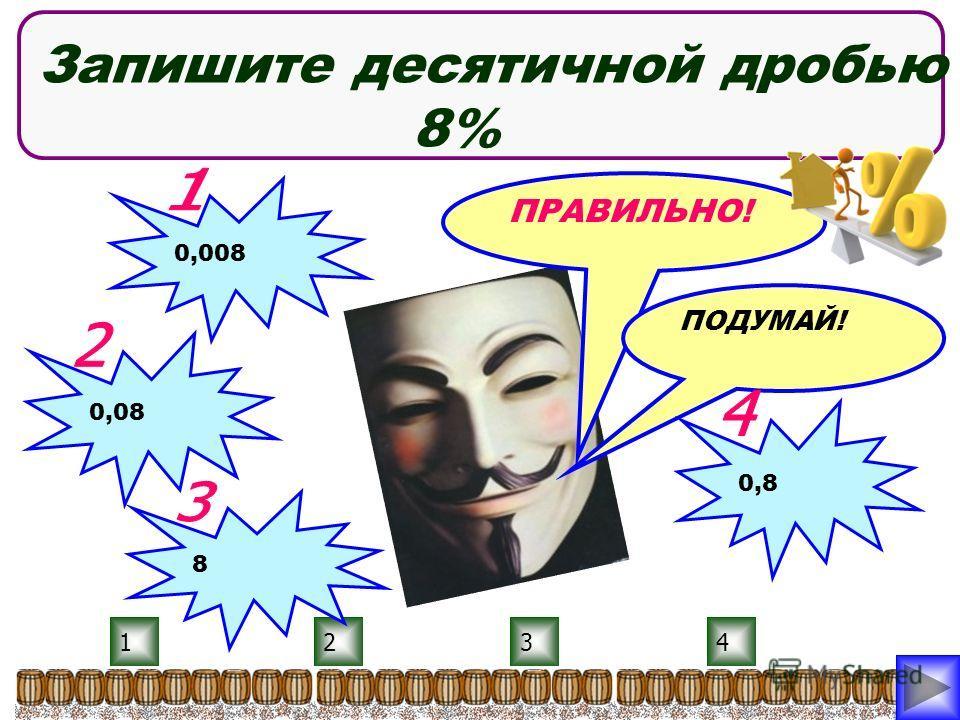 Lesson: Guy Fawkes Resource: Guy Fawkes presentation www.parliament.uk/education Запишите десятичной дробью 8% ПРАВИЛЬНО! 2134 ПОДУМАЙ! 0,008 0,08 8 0,8