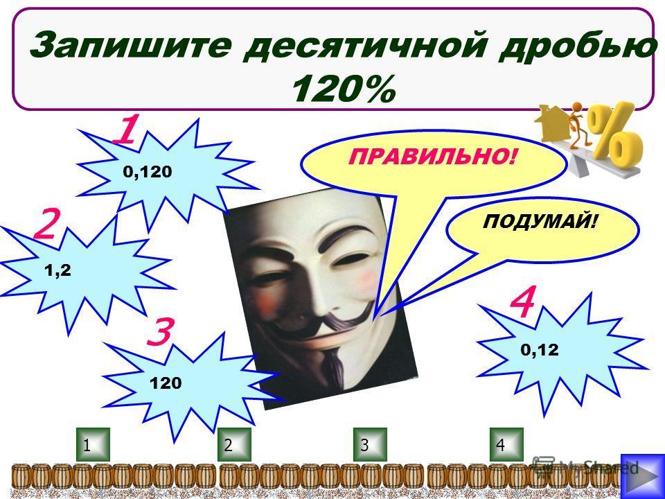Lesson: Guy Fawkes Resource: Guy Fawkes presentation www.parliament.uk/education Запишите десятичной дробью 120% ПРАВИЛЬНО! 2134 ПОДУМАЙ! 0,120 1,21,2 120 0,12