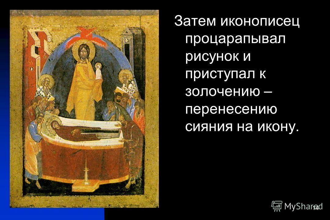 14 Затем иконописец процарапывал рисунок и приступал к золочению – перенесению сияния на икону.
