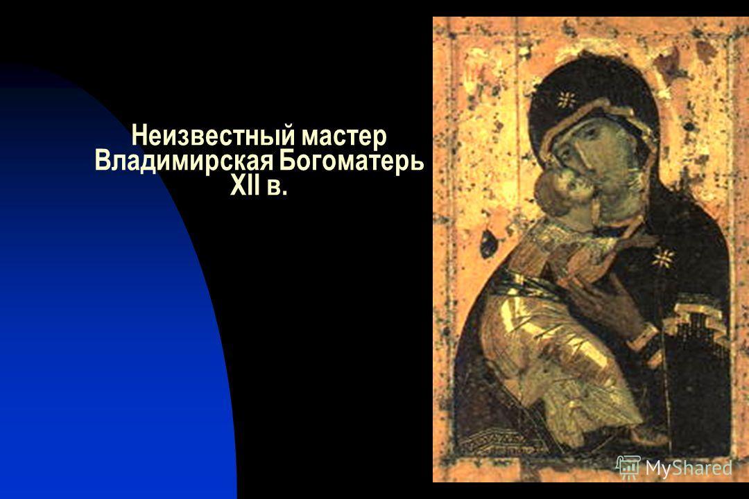 21 Неизвестный мастер Владимирская Богоматерь XII в.
