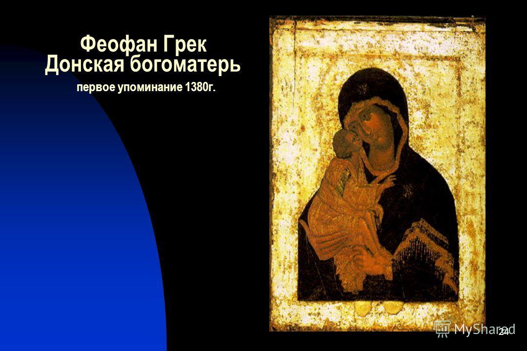 24 Феофан Грек Донская богоматерь первое упоминание 1380г.