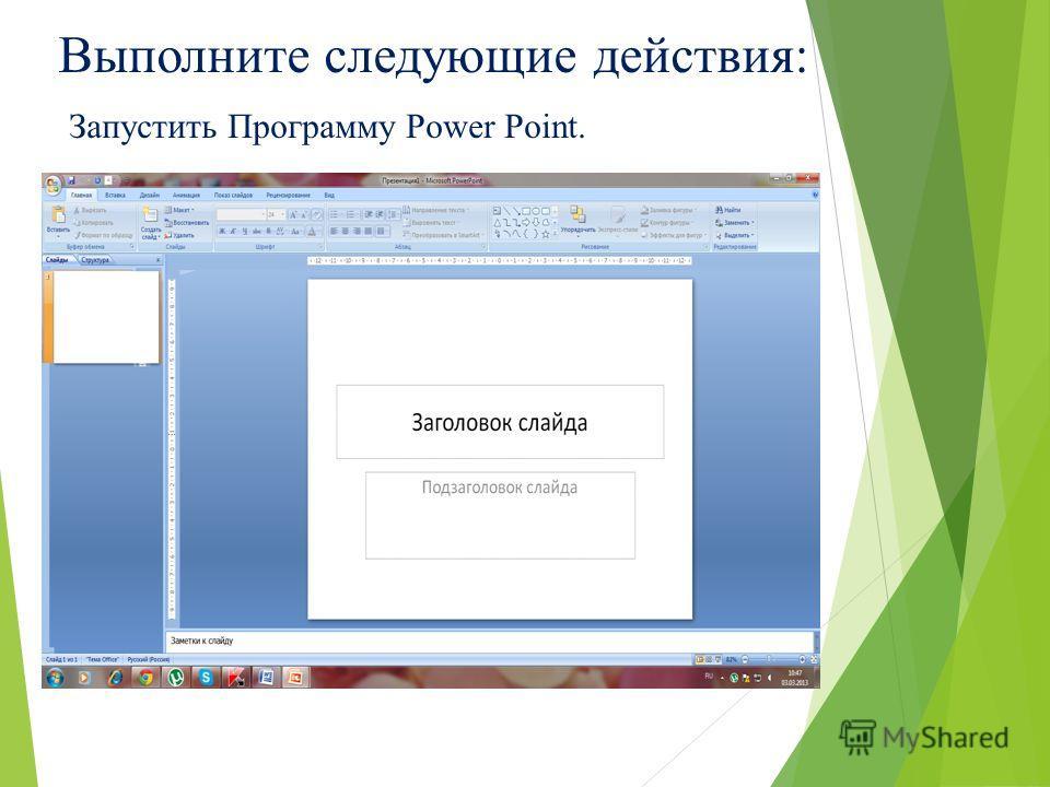 Выполните следующие действия: Запустить Программу Power Point.