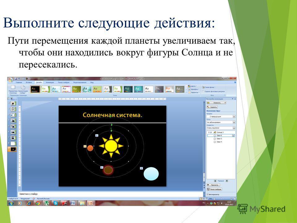 Выполните следующие действия: Пути перемещения каждой планеты увеличиваем так, чтобы они находились вокруг фигуры Солнца и не пересекались.