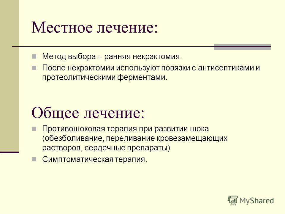 Местное лечение: Метод выбора – ранняя некрэктомия. После некрэктомии используют повязки с антисептиками и протеолитическими ферментами. Общее лечение: Противошоковая терапия при развитии шока (обезболивание, переливание кровезамещающих растворов, се