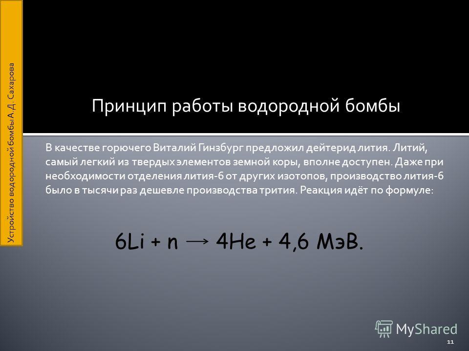Принцип работы водородной бомбы В качестве горючего Виталий Гинзбург предложил дейтерид лития. Литий, самый легкий из твердых элементов земной коры, вполне доступен. Даже при необходимости отделения лития-6 от других изотопов, производство лития-6 бы