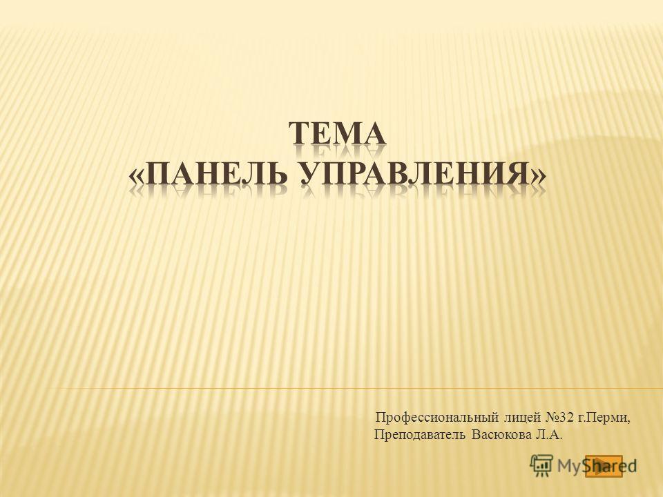 Профессиональный лицей 32 г.Перми, Преподаватель Васюкова Л.А.