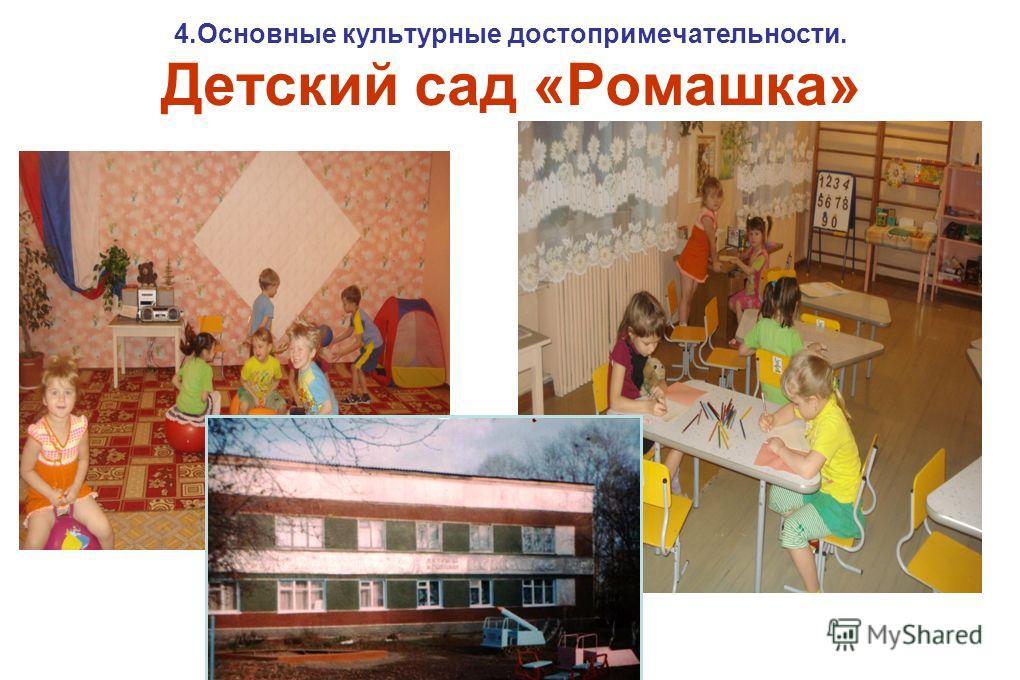 4.Основные культурные достопримечательности. Детский сад «Ромашка»