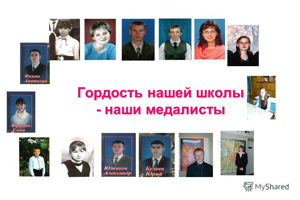 Гордость нашей школы - наши медалисты
