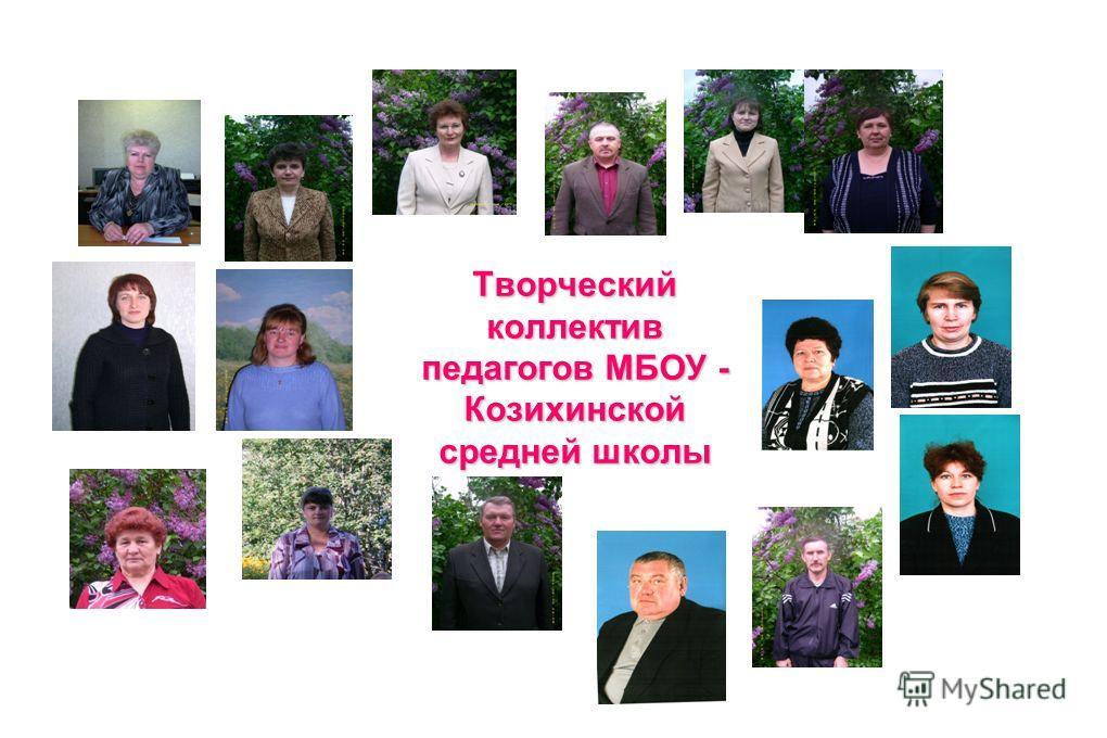 Творческий коллектив педагогов МБОУ - Козихинской средней школы