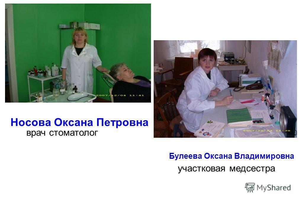 Носова Оксана Петровна врач стоматолог Булеева Оксана Владимировна участковая медсестра