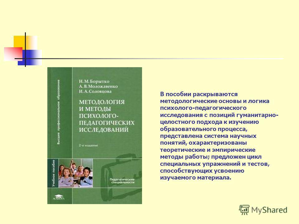 В пособии раскрываются методологические основы и логика психолого-педагогического исследования с позиций гуманитарно- целостного подхода к изучению образовательного процесса, представлена система научных понятий, охарактеризованы теоретические и эмпи