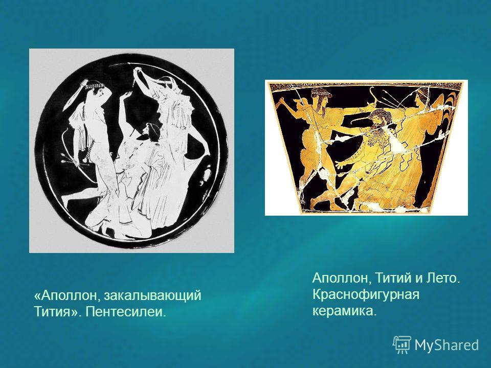 Аполлон, Титий и Лето. Краснофигурная керамика. «Аполлон, закалывающий Тития». Пентесилеи.