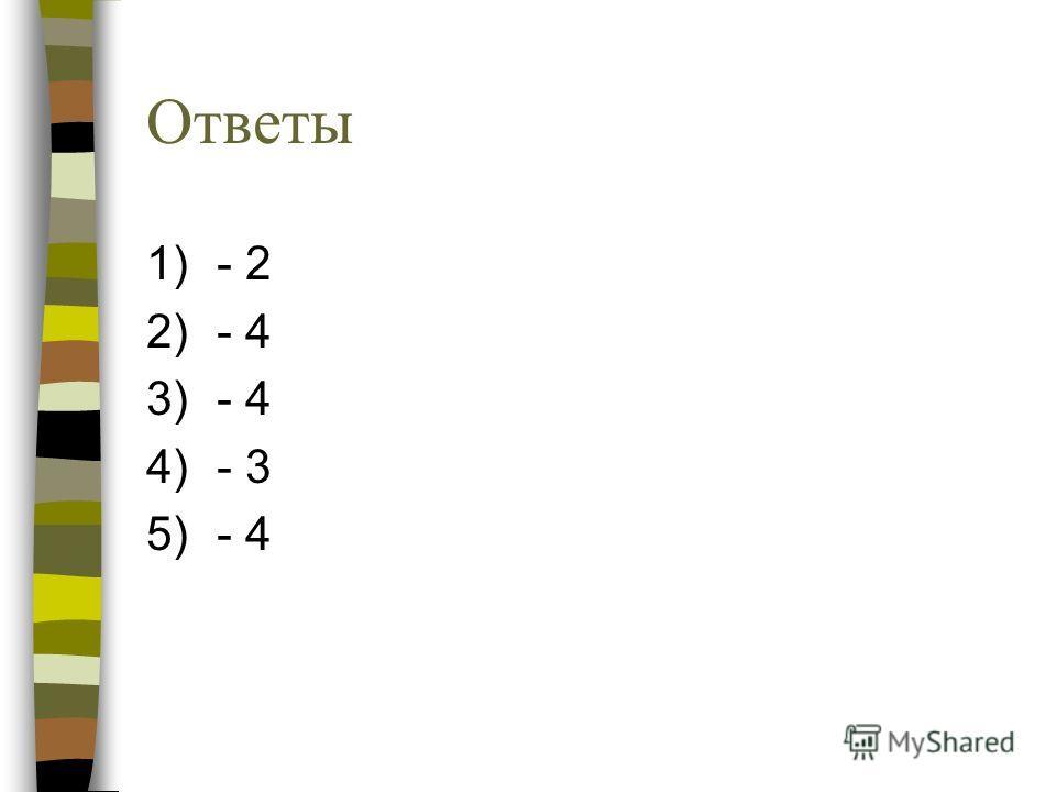 Ответы 1)- 2 2)- 4 3)- 4 4)- 3 5)- 4