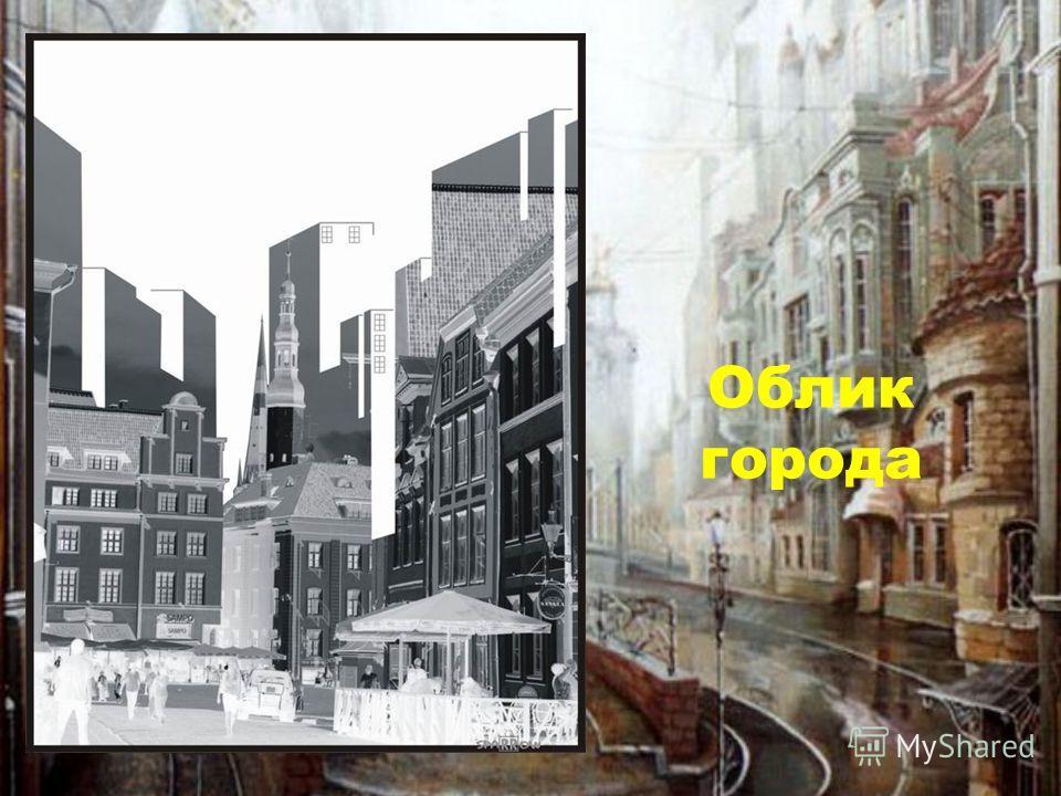 Облик города